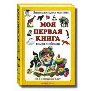 Астахова Н. В.. Моя первая книга. От 6 месяцев до 3 лет. Самая любимая, 978-5-3590-1000-9, 978-5-7793-1247-9