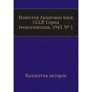 Известия Академии наук СССР. Серия геологическая. 1943. № 1