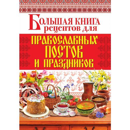 Большая книга рецептов для православных постов и праздников 38717098