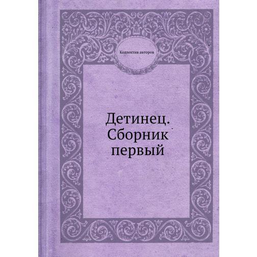 Детинец 38732776