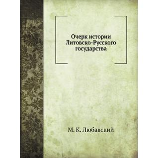 Очерк истории Литовско-Русского государства
