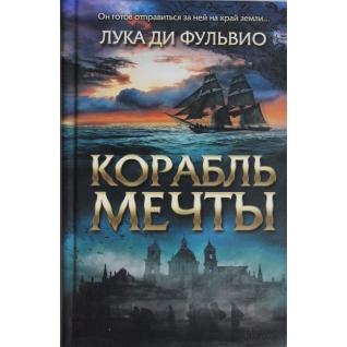 Фульвио Ди Лука. Книга Корабль мечты, 978-5-9910-2914-818+