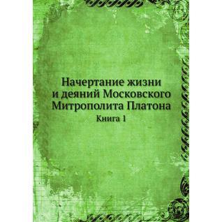 Начертание жизни и деяний Московского Митрополита Платона