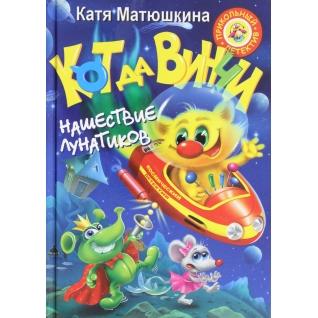 Катя Матюшкина. Кот да Винчи. Нашествие лунатиков, 978-5-17-083069-5