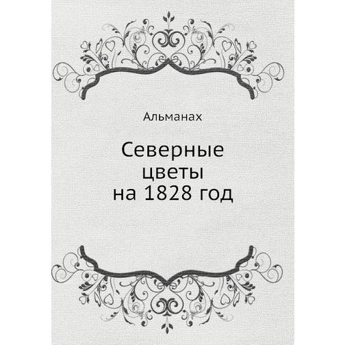 Северные цветы на 1828 год 38717716