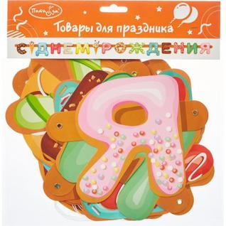 Гирлянда праздничная Пончики С Днем Рождения 255см арт.6058135