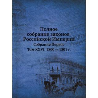 Полное собрание законов Российской Империи. Собрание Первое. Том XXVI. 1800 — 1801 г.