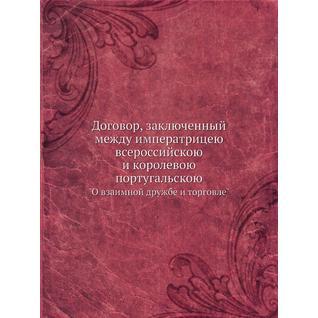 Договор, заключенный между императрицею всероссийскою и королевою португальскою