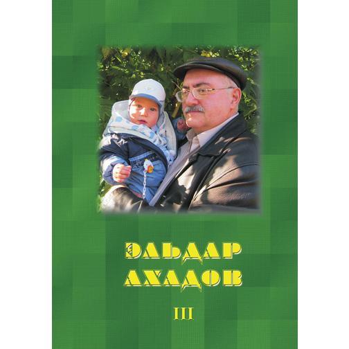 Полное собрание сочинений (Издательство: Мухаметов Г.В.) 38732683