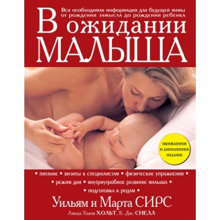 Марта Сирс. Книга В ожидании малыша (обновленное издание, бордовая), 978-5-699-81274-518+