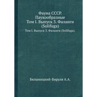 Фауна СССР. Паукообразные (Автор: Бялыницкий-Бируля А.А.)
