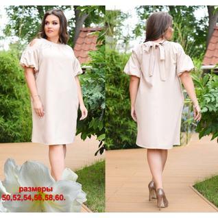Платье лайт большого размера рукав фонарик р.50-60