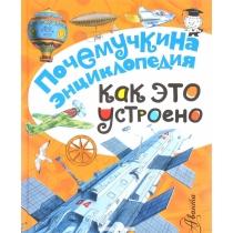 "Станислав Николаевич Зигуненко ""Как это устроено?, 978-5-17-094016-5"""