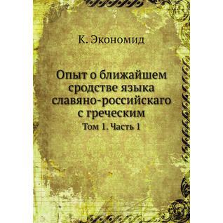Опыт о ближайшем сродстве языка славяно-российскаго с греческим