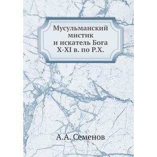 Мусульманский мистик и искатель Бога X-XI в. по Р.Х.