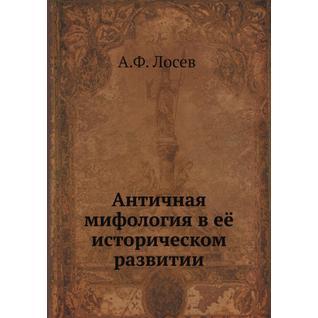 Античная мифология в её историческом развитии