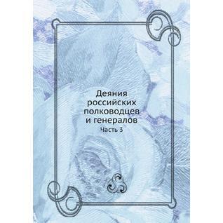 Деяния российских полководцев и генералов (Автор: Неизвестный автор)