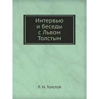 Интервью и беседы с Львом Толстым
