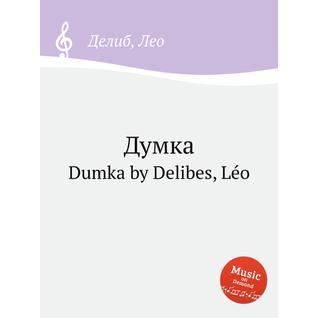 Думка (Автор: Л. Делибез)