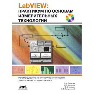 LabVIEW. Практикум по основам измерительных технологий