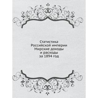 Статистика Российской империи. Мирские доходы и расходы за 1894 год