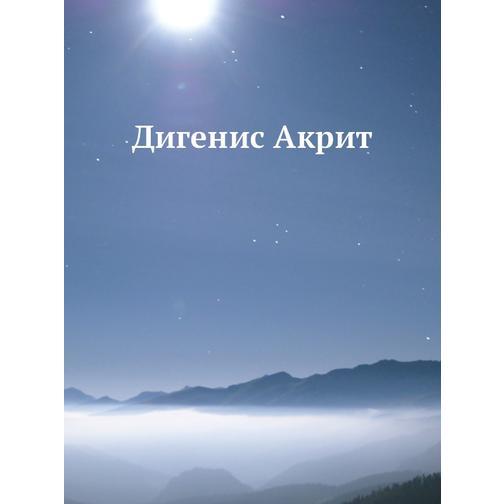 Дигенис Акрит 38716902