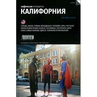 Андрей Подшибякин, Ксения Сама. Книга Калифорния. Путеводитель, 978-5-91151-151-718+