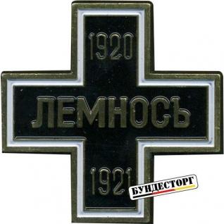 Магнит Крест Лемносъ
