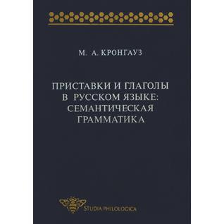 Приставки и глаголы в русском языке. Семантическая грамматика
