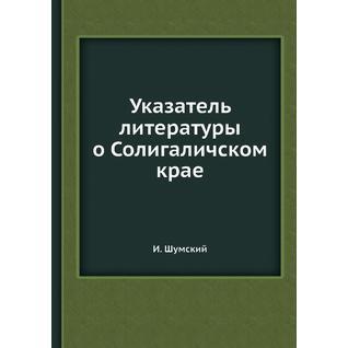 Указатель литературы о Солигаличском крае