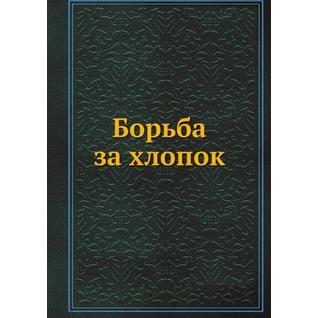 Борьба за хлопок (ISBN 13: 978-5-458-24634-7)