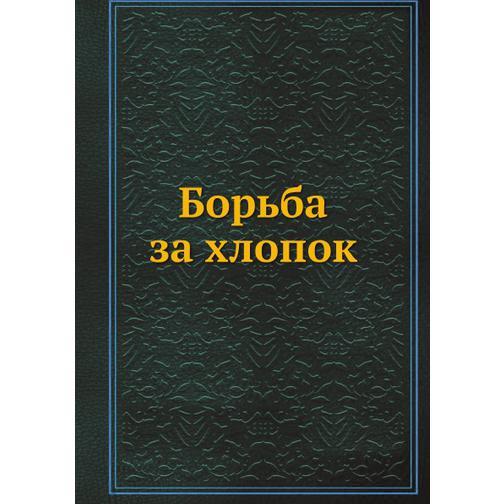 Борьба за хлопок (ISBN 13: 978-5-458-24634-7) 38716962