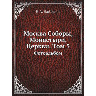 Москва Соборы, Монастыри, Церкви. Tом 5