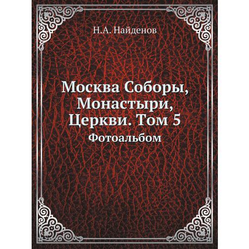 Москва Соборы, Монастыри, Церкви. Tом 5 38716752