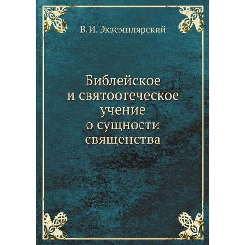 Библейское и святоотеческое учение о сущности священства 38733074