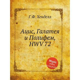 Ацис, Галатея и Полифем, HWV 72