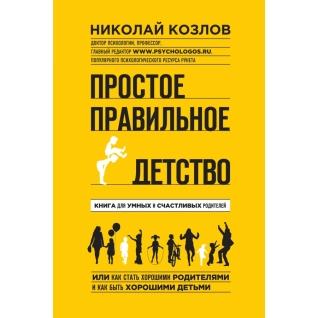 """Николай Козлов """"Простое правильное детство. Книга для умных и счастливых родителей, 978-5-699-82871-5"""""""