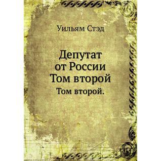 Депутат от России (Автор: У. Стэд)