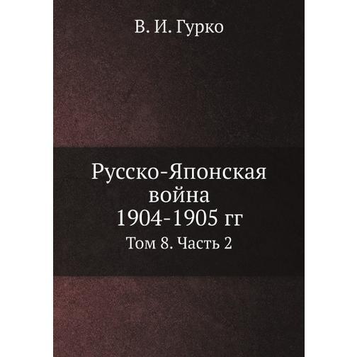 Русско-Японская война 1904-1905 гг. (ISBN 13: 978-5-458-25962-0) 38717626