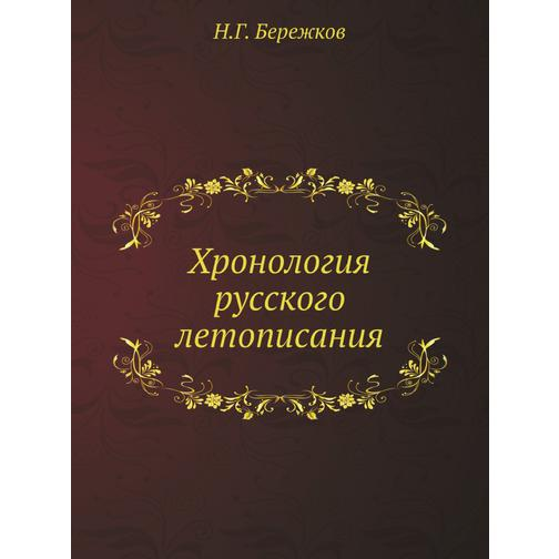 Хронология русского летописания 38733590