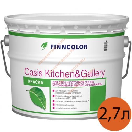ФИННКОЛОР Оазис Кухня и Галерея краска интерьерная особо устойчивая (2,7л) / FINNCOLOR Oasis Kitchen & Gallery краска в/д интерьерная особо устойчивая к мытью (2,7л) Финнколор 36983557