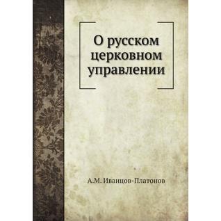О русском церковном управлении (Издательство: Нобель Пресс)
