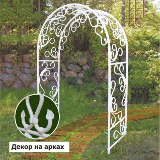Арка садовая Карелия, 220х145х50см, белая