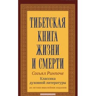 """Ринпоче Согьял """"Тибетская книга жизни и смерти, 978-5-9906080-2-3"""""""