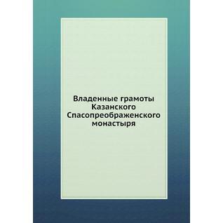 Владенные грамоты Казанского Спасопреображенского монастыря