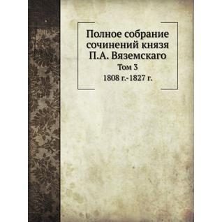 Полное собрание сочинений князя П.А. Вяземскаго (ISBN 13: 978-5-517-95553-1)