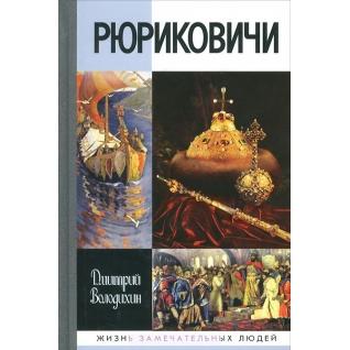 Володихин Дмитрий Михайлович. Книга Володихин. Рюриковичи, 978-5-235-03640-6, 978523503640618+
