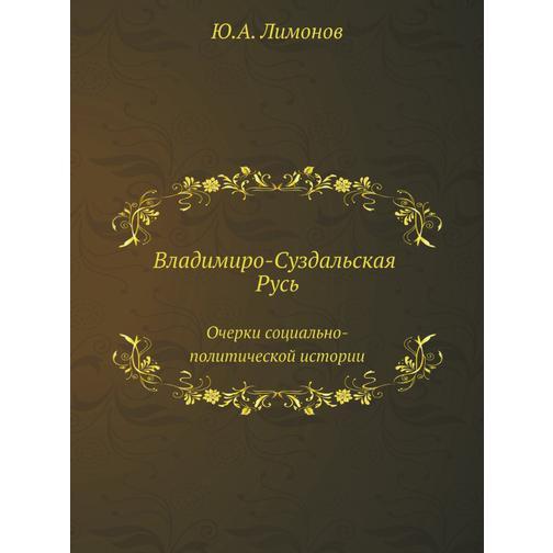 Владимиро-Суздальская Русь 38734545