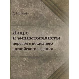 Дидро и энциклопедисты