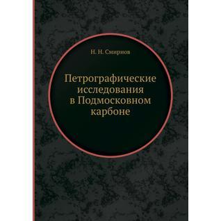 Петрографические исследования в Подмосковном карбоне
